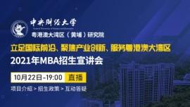 首次招生!中央财经大学粤港澳大湾区(黄埔)研究院2021年MBA招生宣讲会