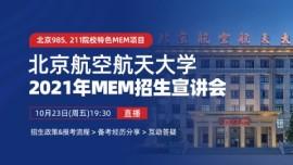 北京航空航天大学2021年MEM招生宣讲会