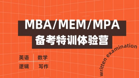 MBA/MEM/MPA备考特训体验营