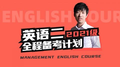 2021级先锋营-英语二