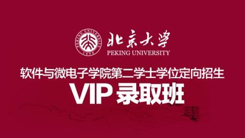 北京大学第二学士学位招生辅导课程(VIP)