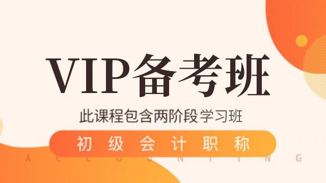 初级会计VIP备考班