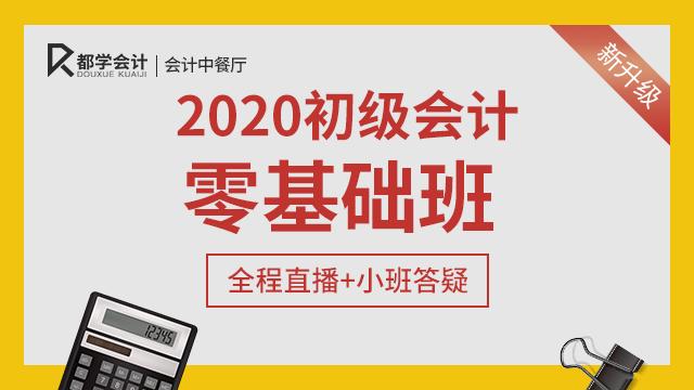 2020初级会计免费公开课
