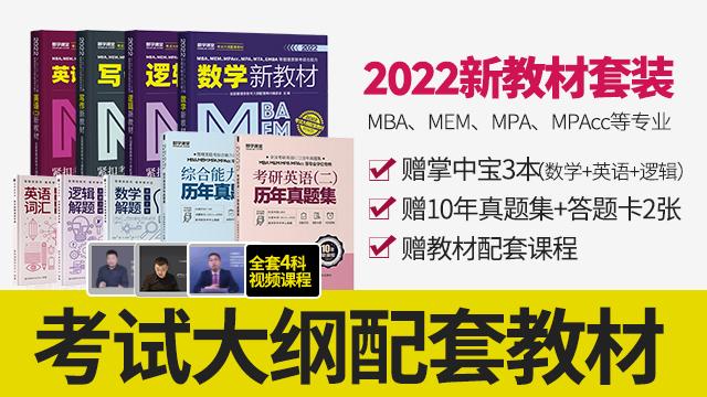 2022MPAcc、MBA、MPA等管理类联考新教材系列