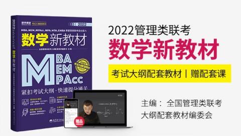 2022MBA MPA MEM MPAcc管理类联考综合能力数学新教材