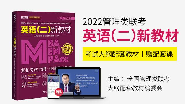2022MBA、MPA、MEM、MPAcc等管理类联考与经济类联考英语(二)新教材