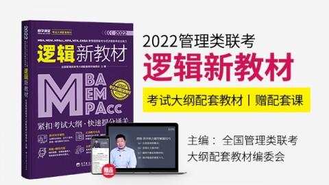 2022MBA、MPA、MEM、MPAcc等管理类联考与经济类联考综合能力逻辑新教材