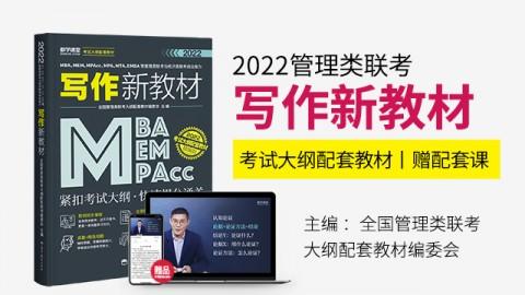 2022MBA、MPA、MEM、MPAcc等管理类联考与经济类联考综合能力写作新教材