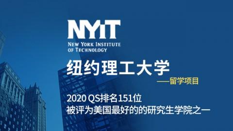 纽约理工大学留学项目