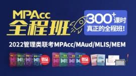 2021MPAcc全程班