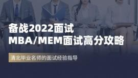 2022面试——MBA/MEM面试高分攻略