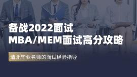 2022面試——MBA/MEM面試高分攻略