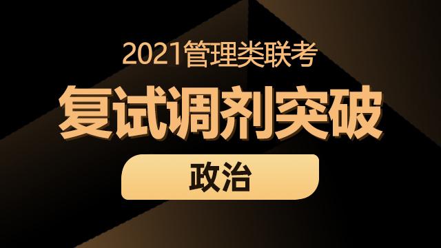 2021管理联考复试调剂突破(政治)
