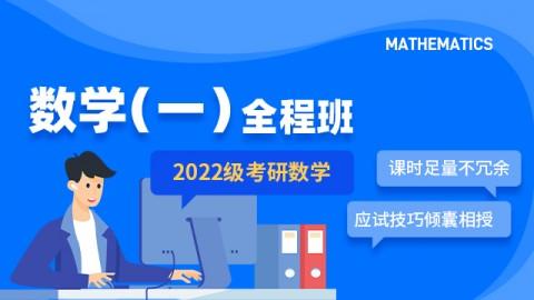 2022考研数学(一)全程班