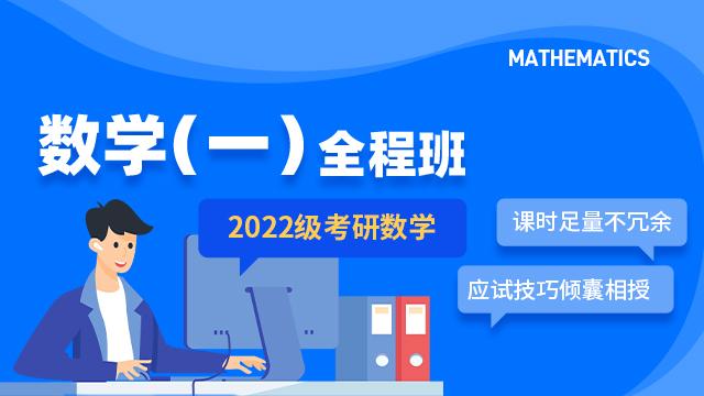 2022考研數學(一)全程班
