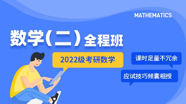 2022考研数学(二)全程班