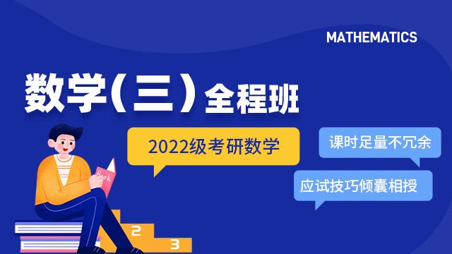 2022考研数学(三)全程班