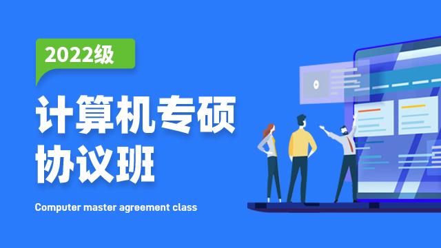 2022计算机专硕协议班
