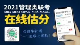 2021MBA考研管理类联考综合真题与答案!