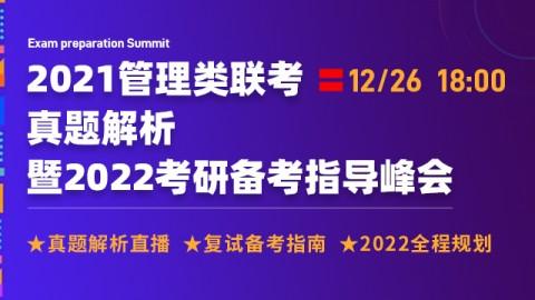 2021管理类联考真题解析暨2022考研备考指导峰会