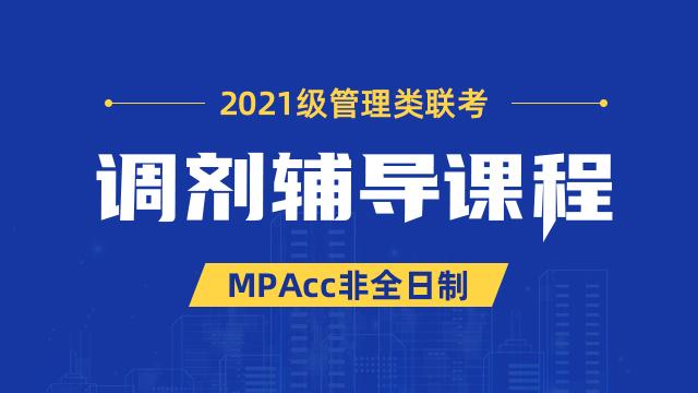 2020年非全日制MPAcc会计专硕调剂服务,助力锁定稀缺入学名额