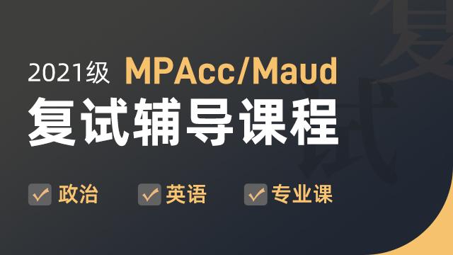 MPACC/MAud复试专业课+复试公共课