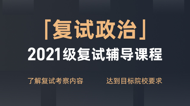2021考研复试调剂政治突破