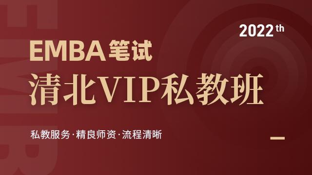 清华北大EMBA笔试VIP私教班