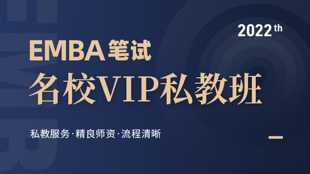 上交复旦长江中欧EMBA笔试VIP私教班