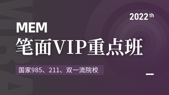 MEM/MTA/MPA笔面VIP重点班