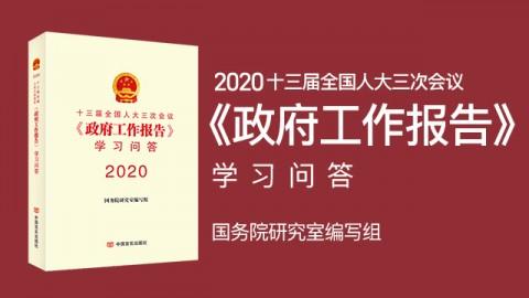 【现货速发】2020政府工作报告学习问答