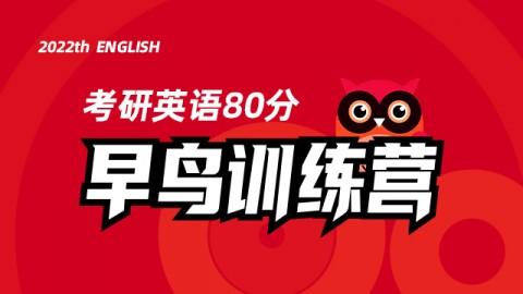 考研英语早鸟训练营