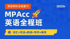 2022MPAcc全程班—英語