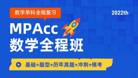 2022MPAcc全程班—数学
