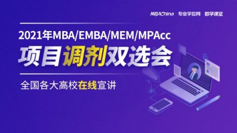 2021年MBA/EMBA/MEM/MPAcc项目调剂双选会