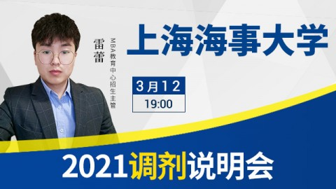 2021年上海海事大学MBA项目官方调剂说明会
