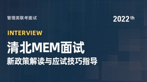 清北MEM提面政策解读与应试技巧指导