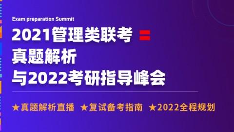 2021管理类联考真题解析&2022考研指导峰会