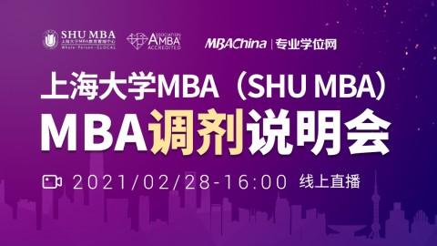 上海大学2021MBA调剂说明会
