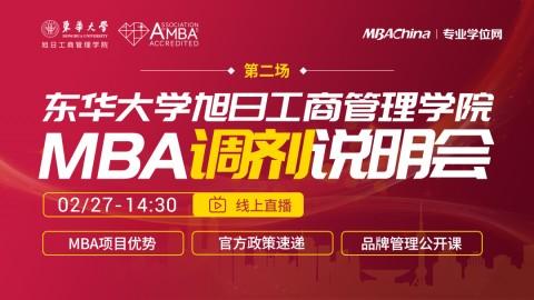 2021年东华大学MBA项目官方调剂说明会第二场