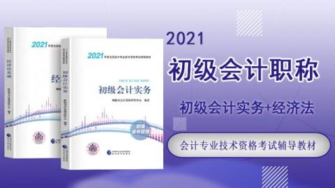 【预售】2021年初级会计资格考试经济法基础+初级会计实务教材两本套