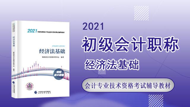 【预售】2021年初级会计资格考试经济法基础教材