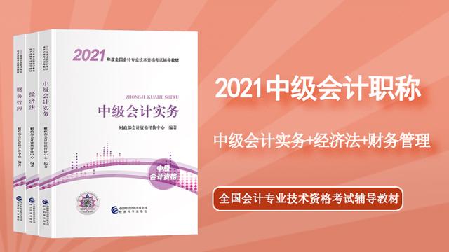 【预售】2021年中级会计资格考试三科教材