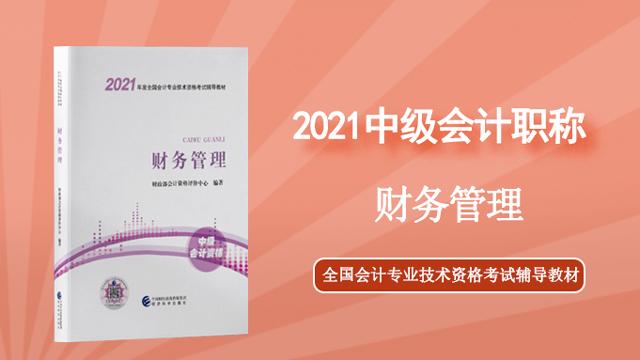 【预售】2021年中级会计资格考试财务管理教材