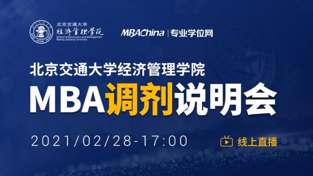 2021年北京交通大学MBA项目官方调剂说明会
