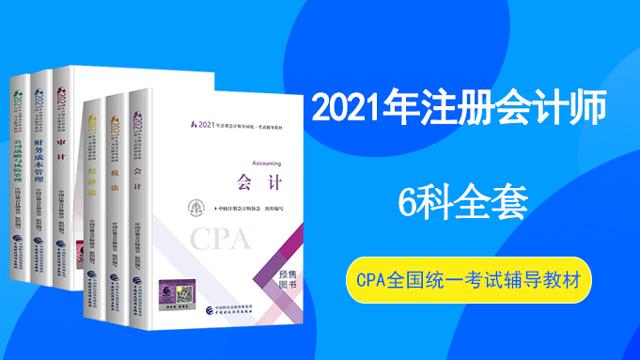 【预售】2021年注册会计师全套教材