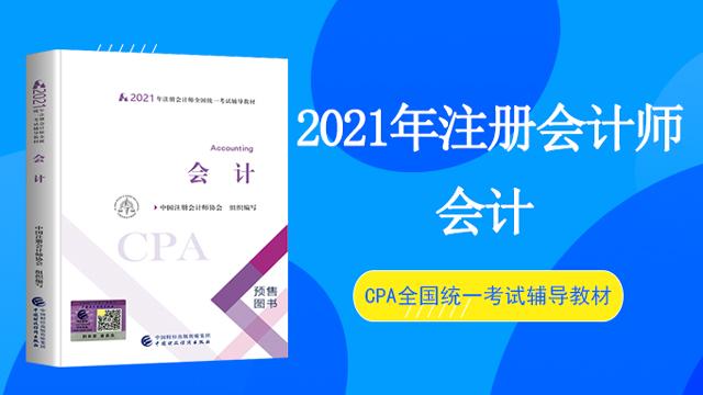 【预售】2021年注册会计师考试会计教材