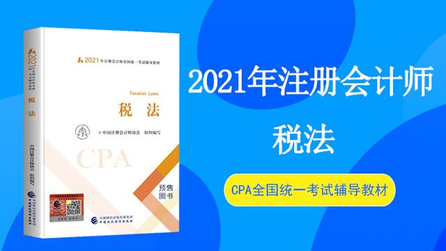 【预售】2021年注册会计师考试税法教材