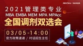 2021年全国管理类专业MBA等项目调剂双选会