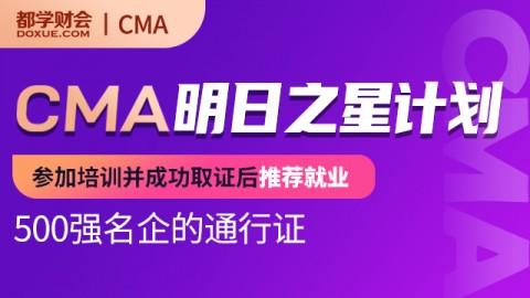 CMA | 明日之星计划